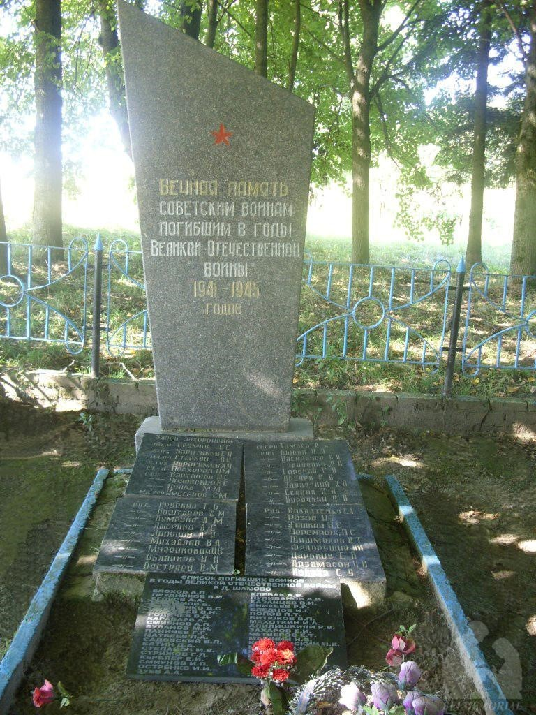 деревня Шамово, братская могила