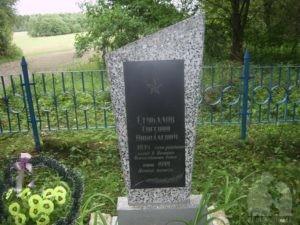 Ракшино индивидуальная могила №4550